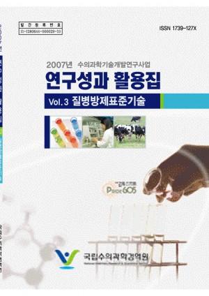 2007 (3)연구성과 활용집: 3권-질병방제표준기술