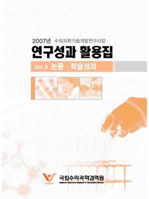 2007 (5)연구성과 활용집: 5권-논문.학술성과