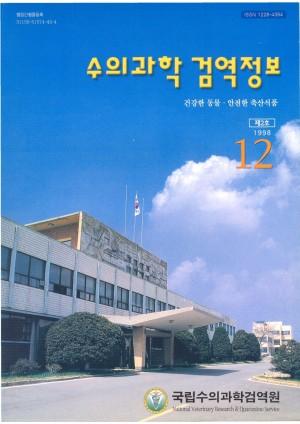 [1998]검역정보 2호