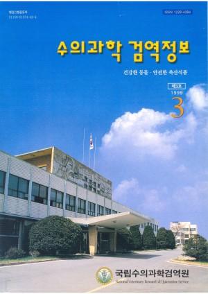 [1999]검역정보 3호
