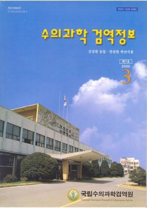 [2000]검역정보 7호