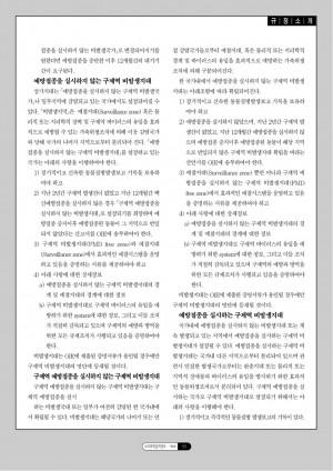 [2000]검역정보 8호