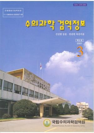 [2001]검역정보 11호