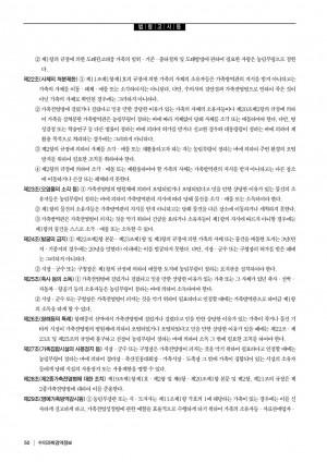 [2002]검역정보 18호