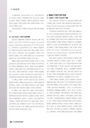 [2004]검역정보 23호