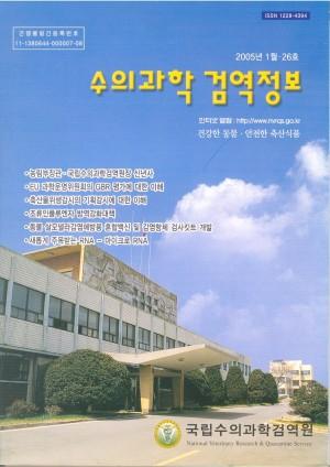 [2005]검역정보 26호