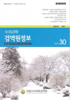 [2006]검역정보 30호