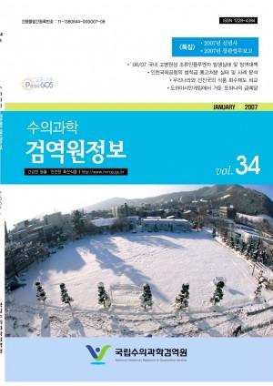 [2007]검역정보 34호