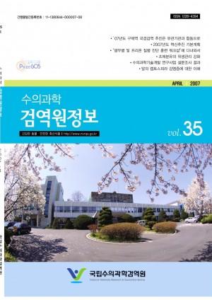 [2007]검역정보 35호