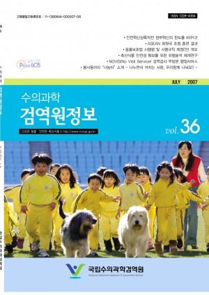 [2007]검역정보 36호