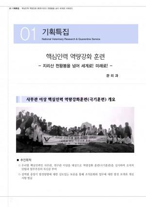 [2007]검역정보 37호