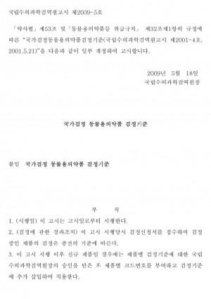 [2009]국가검정_동물용의약품_검정기준