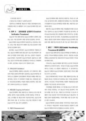[2001]검역정보 13호