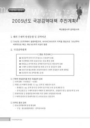 [2005]검역정보 27호