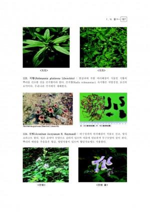 [2009]천연물질을 이용한 동물질병의 예방 및 치료