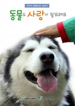 [2009]어린이 동물보호 길잡이: 동물도 사랑이 필요해요