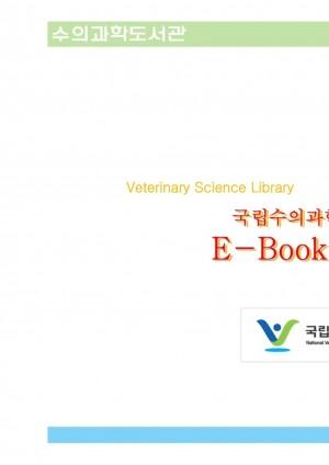 [2009]E-Book 이용안내