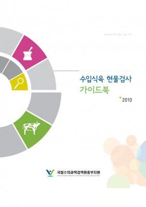 [2010]수입식육 현물검사 가이드북