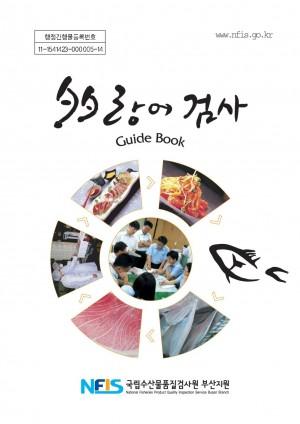 [2010]다랑어 검사 가이드북