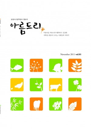 [2012]농림수산검역검사정보지 아름드리 1호