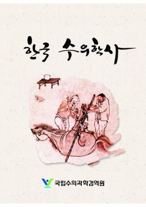 [2010]한국 수의학사
