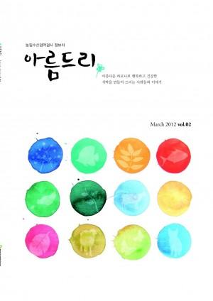 [2012]농림수산검역검사정보지 아름드리 2호