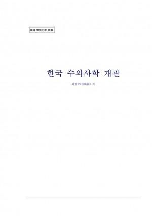 [2012]한국 수의사학 개관