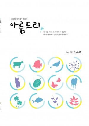 [2012]농림수산검역검사정보지 아름드리 3호