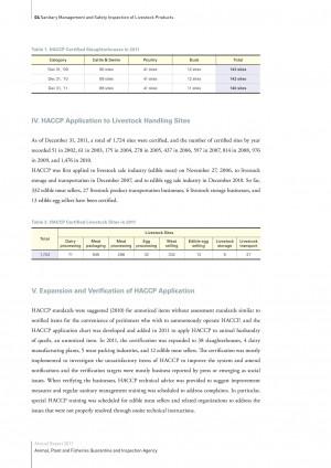 2011 농림수산검역검사본부 영문연보