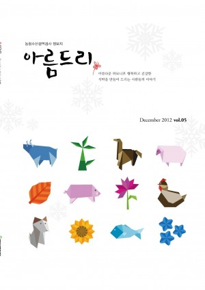 [2012]농림수산검역검사정보지 아름드리 5호