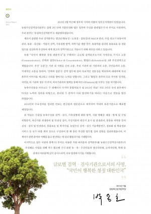 2012 농림수산검역검사본부 연보