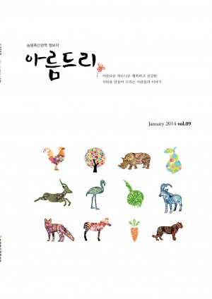 [2014]농림축산검역 정보지 아름드리 9호