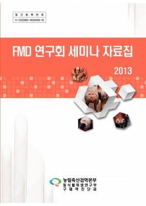 FMD 연구회 세미나 자료집