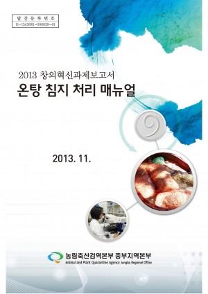 2013 창의혁신과제보고서 온탕 침지 처리 매뉴얼