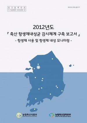 2012년도 축산 항생제내성균 감시체계 구축 보고서