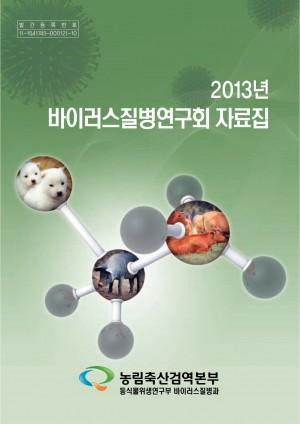 (2013년) 바이러스질병연구회 자료집
