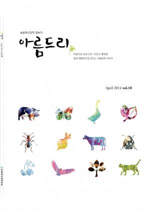 [2014]농림축산검역 정보지 아름드리 10호