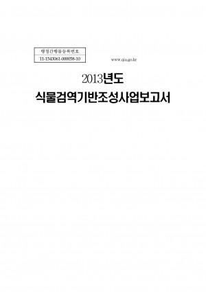 (2013년도) 식물검역기반조성 사업보고서