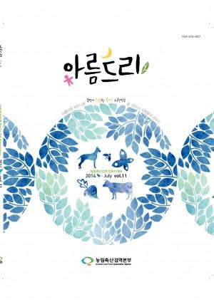 [2014]농림축산검역 정보지 아름드리 11호
