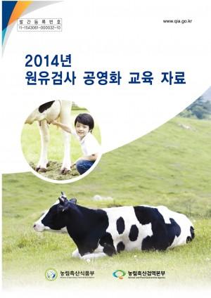 2014 원유검사 공영화 교육 자료