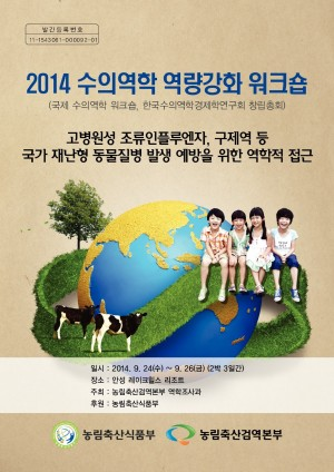 2014 수의역학 역량강화 워크숍