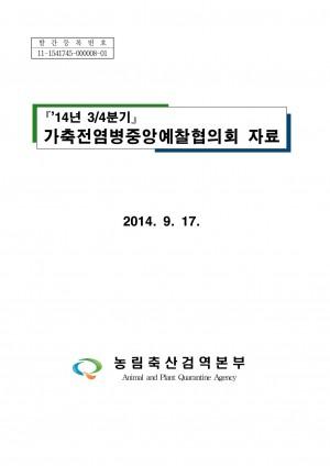 '14년 3/4분기 가축전염병중앙예찰협의회 자료