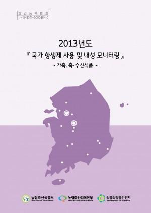 2013년도 국가 항생제 사용 및 내성 모니터링: 가축, 축·수산식품