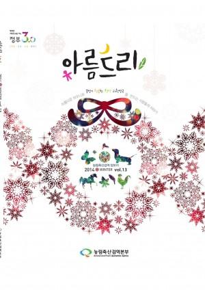 [2014]농림축산검역 정보지 아름드리 13호