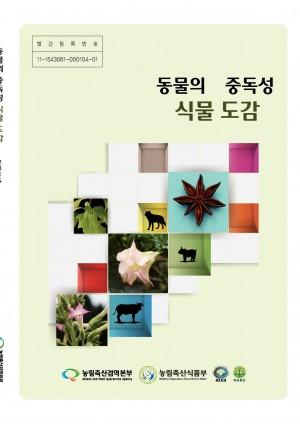 동물의 중독성 식물 도감