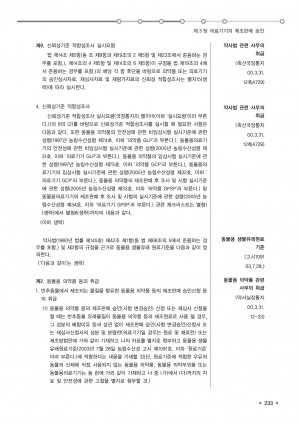 일본 동물용의료기기 제조판매 지침