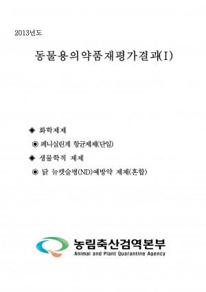 (2013년도)동물용의약품 재평가 결과집