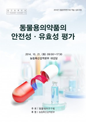 동물용의약품의 안전성·유효성 평가