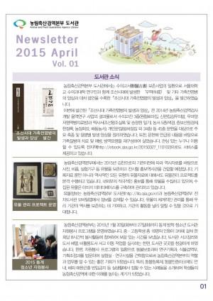 농림축산검역본부 도서관 뉴스레터 2015-1호(vol.1)