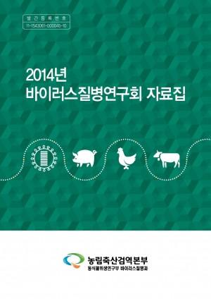 (2014년) 바이러스질병연구회 자료집
